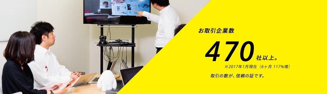 金沢 WEB制作