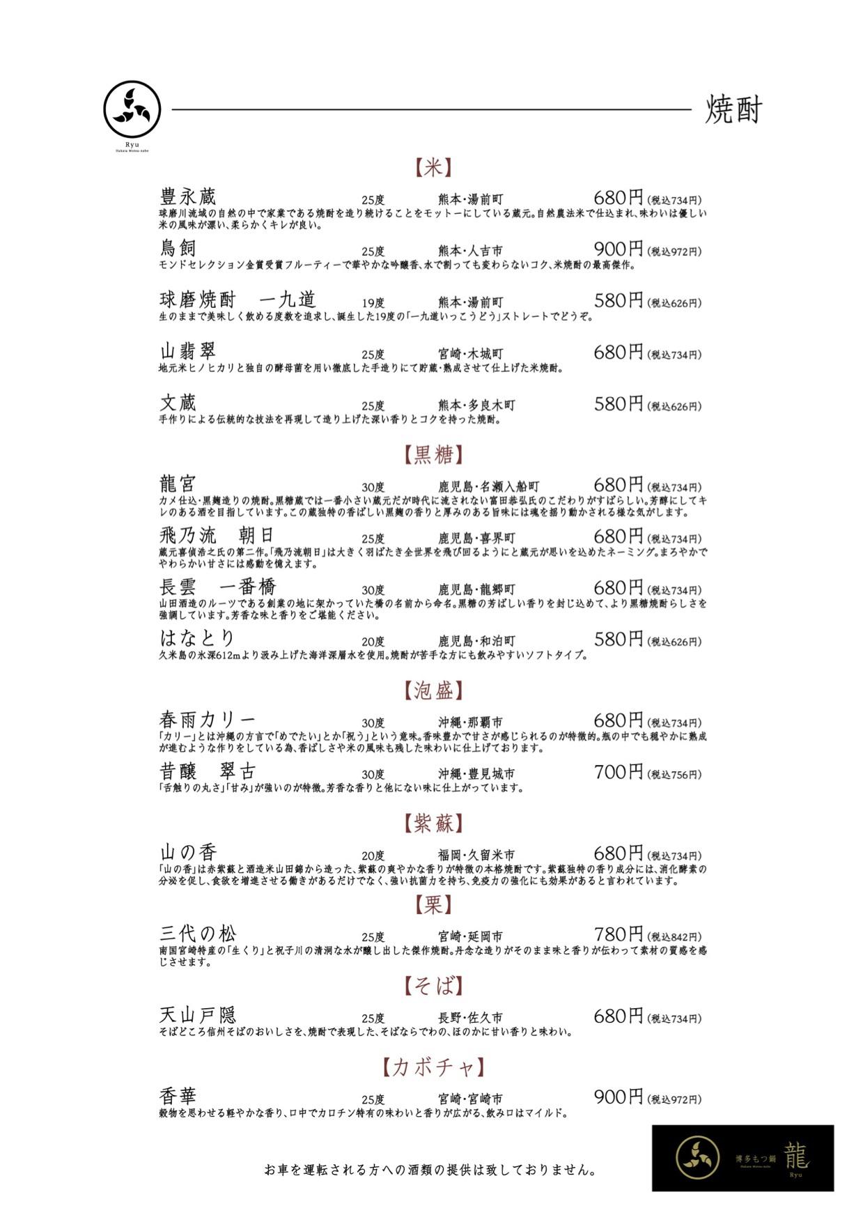 """金沢,もつ鍋,焼酎,お酒,宴会,飲み会,居酒屋"""""""""""