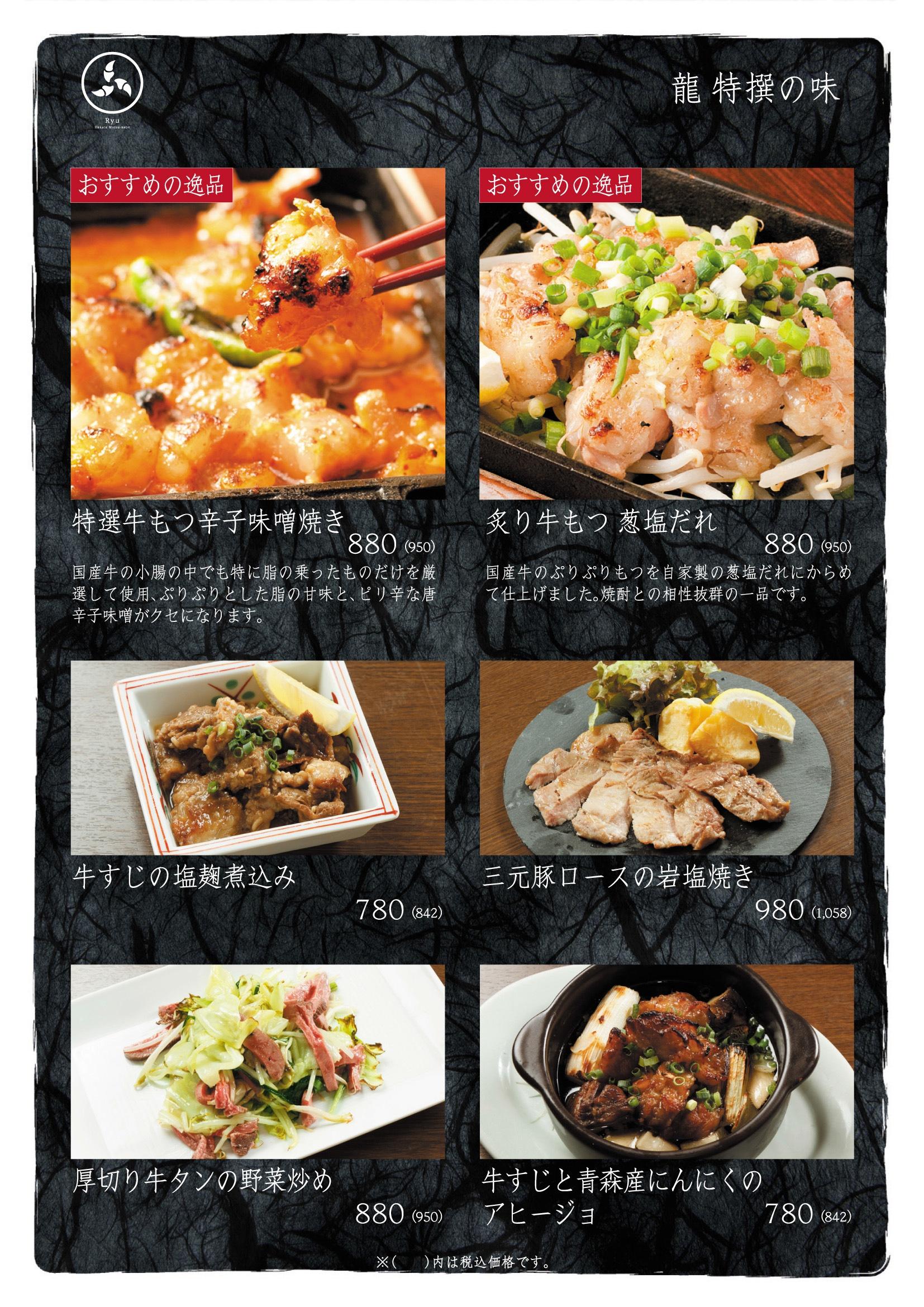 金沢市,金沢,もつ鍋,宴会,忘年会,新年会,飲み放題,近江町,むさし,居酒屋