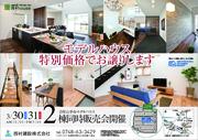 姫路 工務店 3月30日(土…