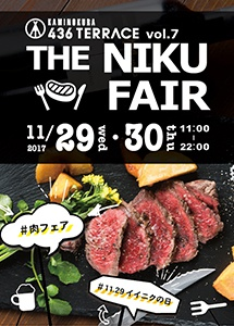 THE NIKU FAIR -vol.7-