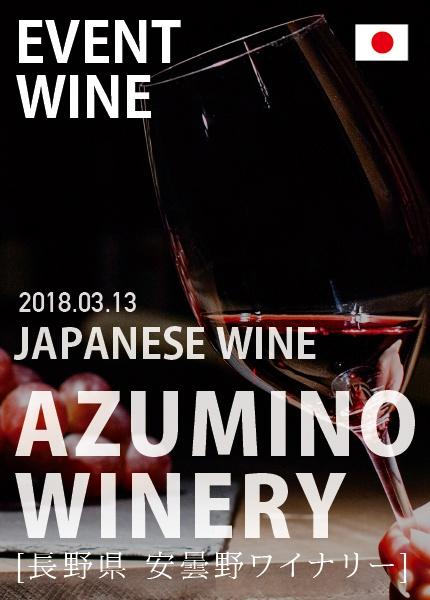 日本ワインと和食を楽しむ会