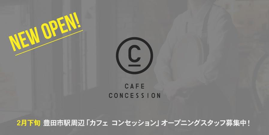 豊田市駅からすぐ!新店舗カフェオープニングスタッフ募集中です!