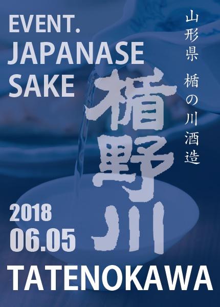 楯野川 酒の会