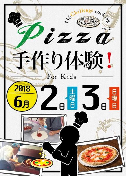Pizza手作り体験-vol.6-