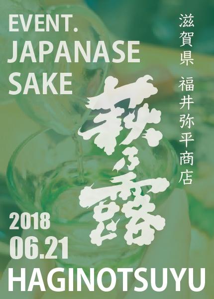 萩の露 酒の会