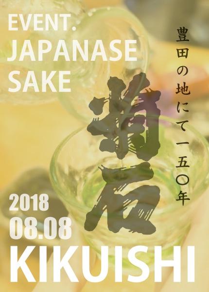 菊石 酒の会