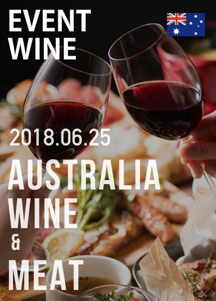 お肉とオーストラリアワインを楽しむ会