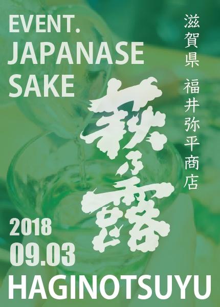 萩乃露 酒の会