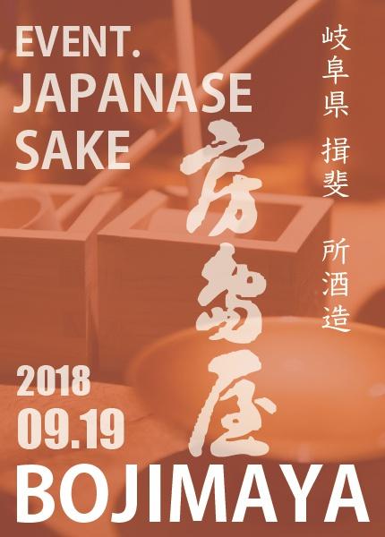 日本酒を愉しむ会 房島屋