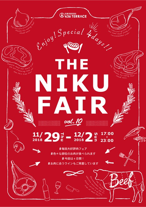 THE NIKU FAIR -vol.10-