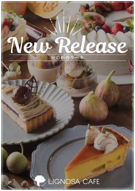 秋の新作ケーキが登場!