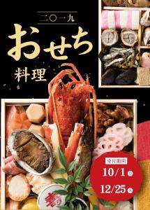 新春特選おせち料理