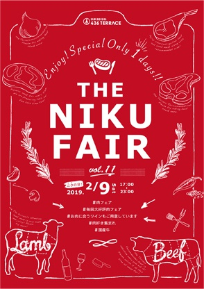 THE NIKU FAIR -vol.11-