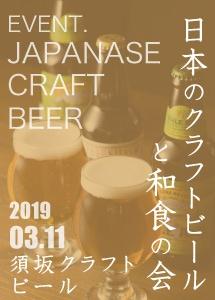 日本のクラフトビールと和食の会