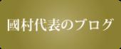 國村代表のブログ