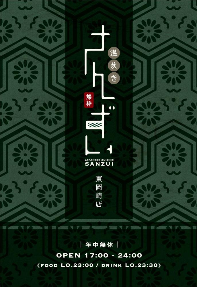 温炊き さんずい 東岡崎店 グランドオープン!