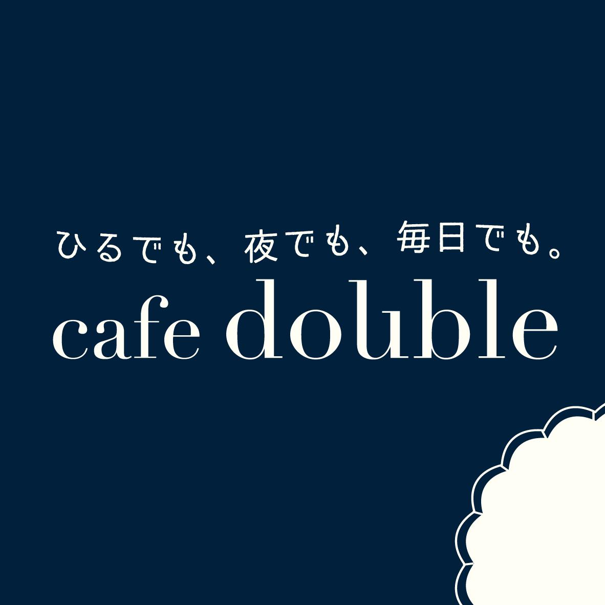 cafe double グランドオープン!