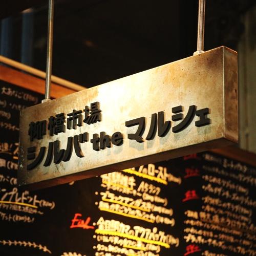 2017年6月22日(木) 柳橋場内にてグランドオープン!