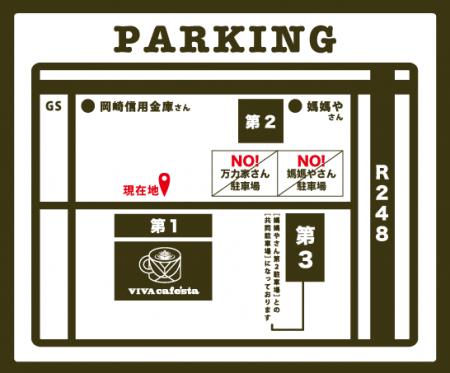 岡崎 カフェ ビバカフェスタショップ情報