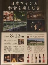 日本ワインと和食を楽しむ会!