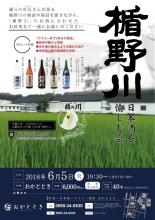 楯野川酒の会