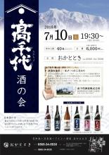 高千代酒の会