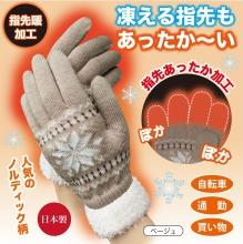 【指先まであたたかいおしゃれ手袋】 1,780円+税