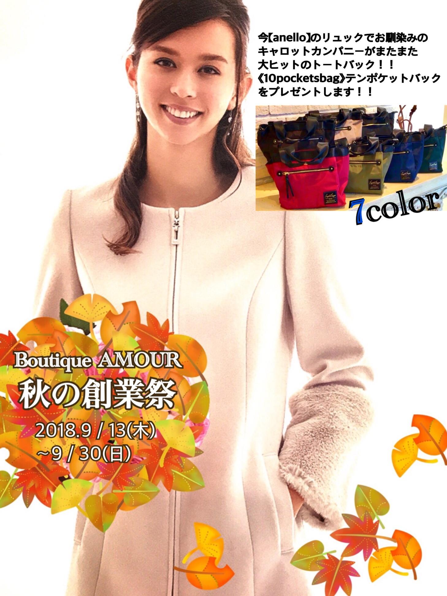 秋の創業祭