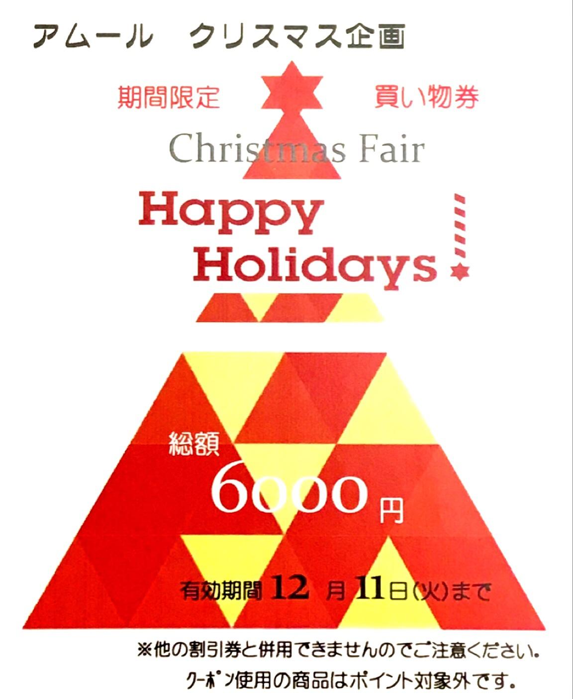 2018 Boutique AMOUR Christmas Fair