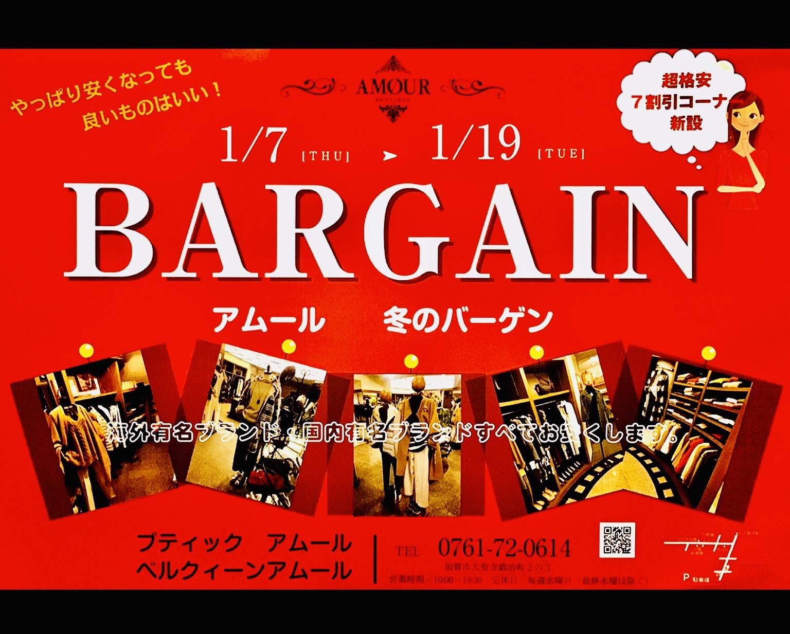1月7日 bargainスタート 10時オープン