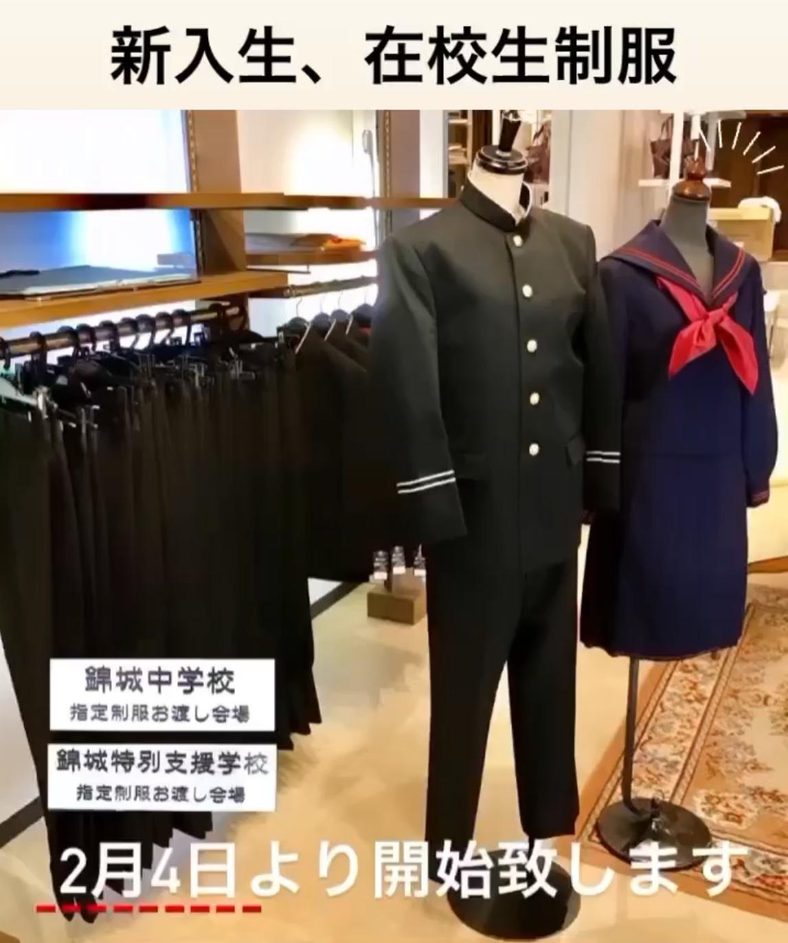 《指定》錦城中学校、男女採寸開始致します!