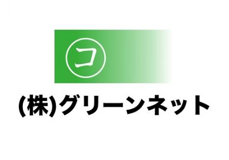 (株)グリーンネットショップ情報