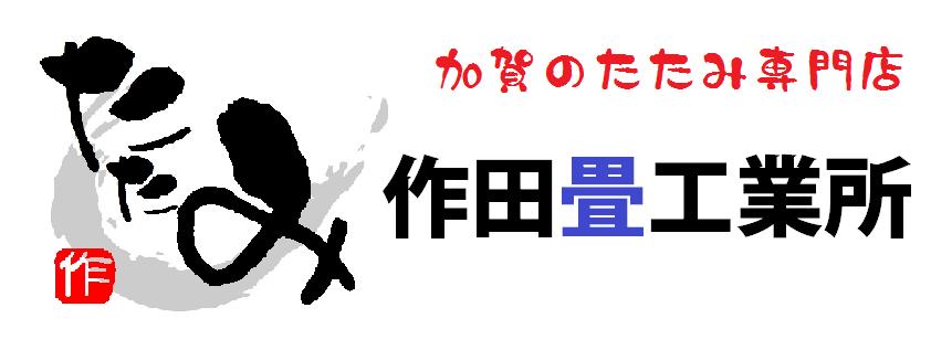 作田畳工業所ロゴ画像