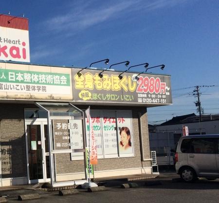 快眠ほぐしサロン・いこい 富山店ショップ情報