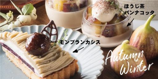 ほっこり美味しい秋冬のケーキ