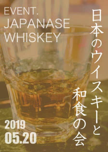 日本のウイスキーと和食の会