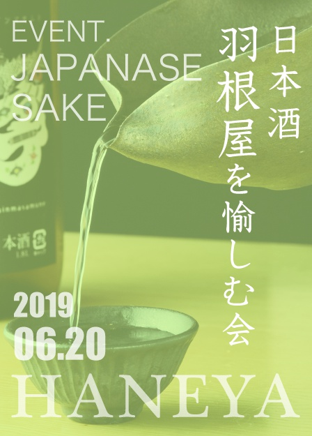 日本酒_羽根屋を愉しむ会