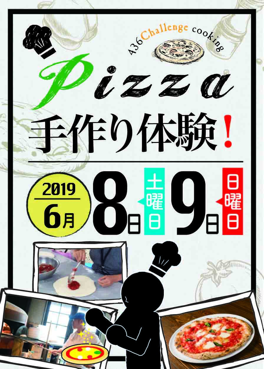 Pizza手作り体験-vol.9-