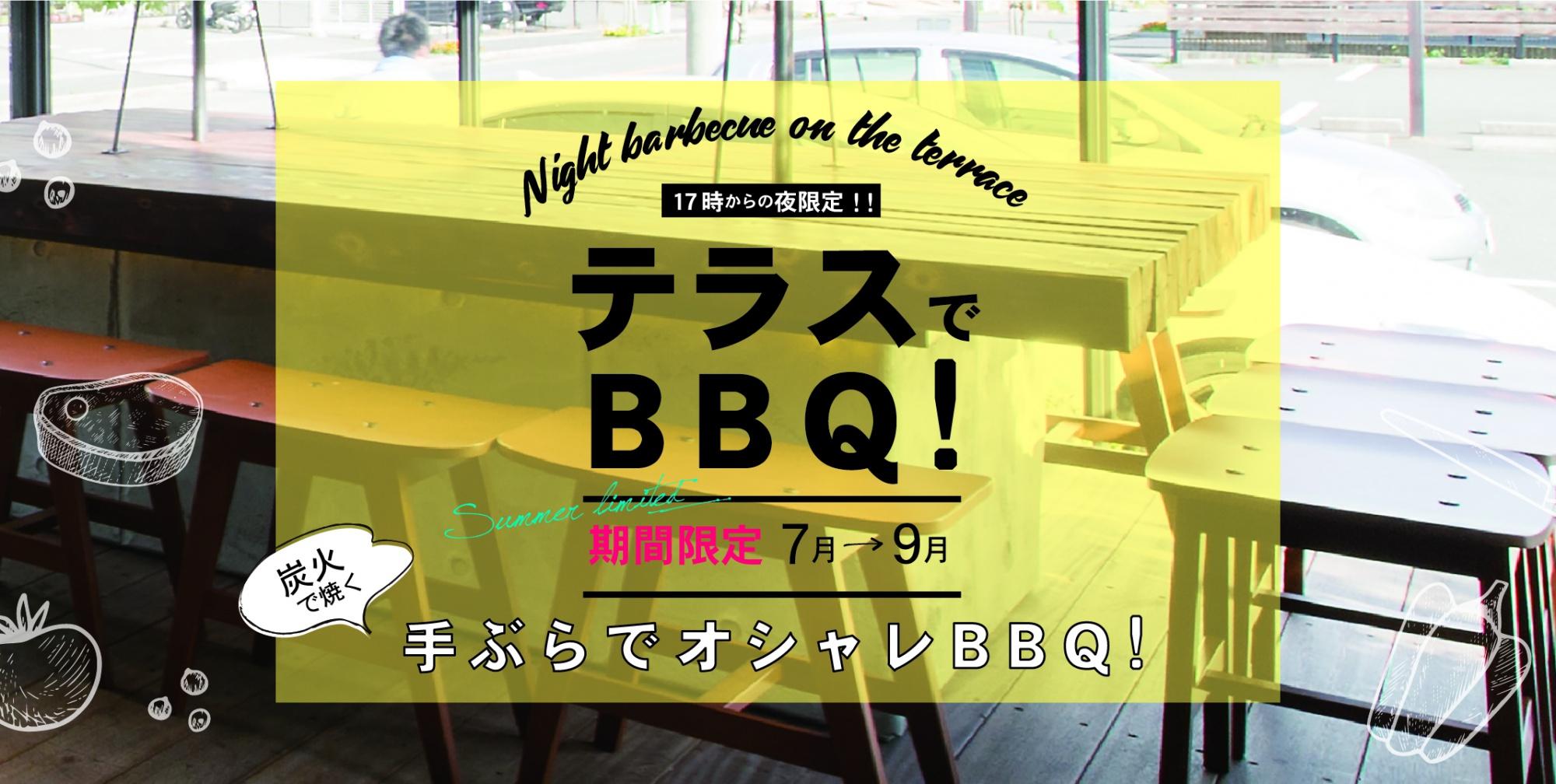 436TERRACEで夏限定ナイトBBQ!
