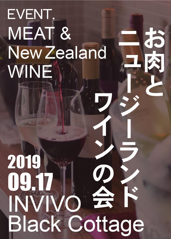 お肉とニュージーランドワインの会
