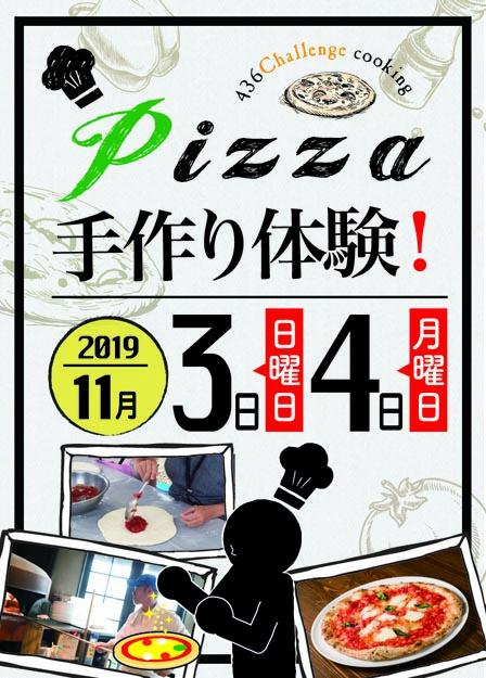 Pizza手作り体験-vol.10-