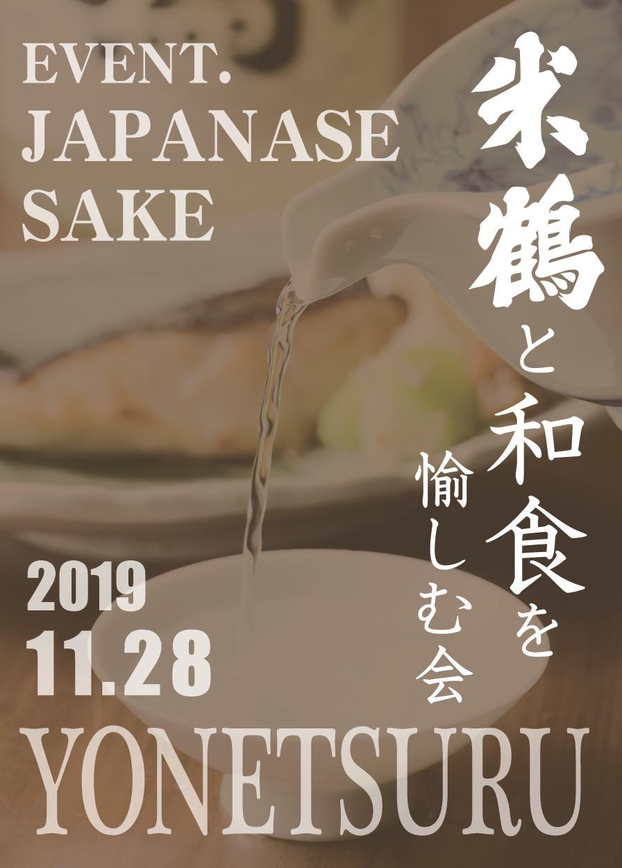 米鶴と和食を愉しむ会