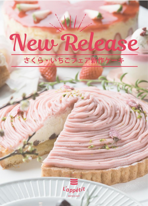 さくら・いちごフェア 期間限定ケーキが順次登場!