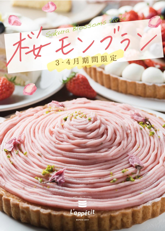 桜モンブラン発売!3月4月期間限定販売