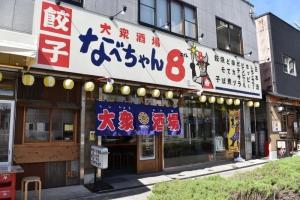 大衆酒場 なべちゃん8