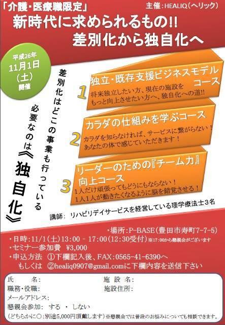 セミナー急募のお知らせ!!「介護・医療職限定」新時代に求められるもの!!差別化から独自化へ!!