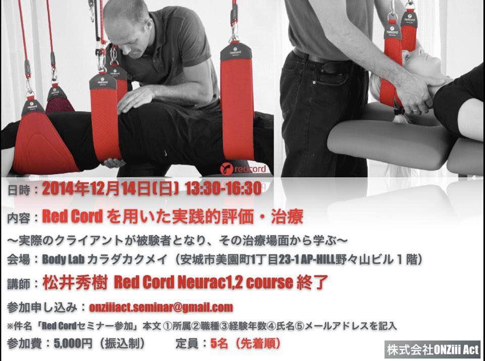 『Red Cord を用いた実践的評価・治療』セミナーのお知らせ