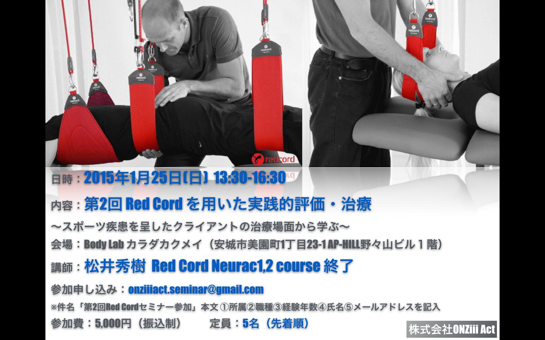 第2回レッドコードセミナー受付開始!!スポーツ疾患に対する治療!!