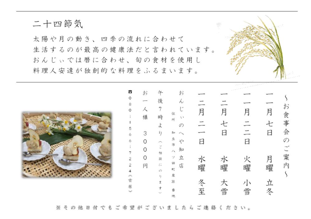 11月、12月の暦料理が決まりました。